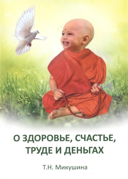 Фото - Микушина Т. О здоровье счастье труде и деньгах микушина т иванова о добро и зло