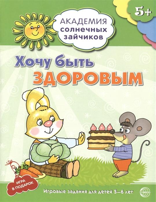 Ковалева А. Хочу быть здоровым Игровые задания для детей 5-6 лет