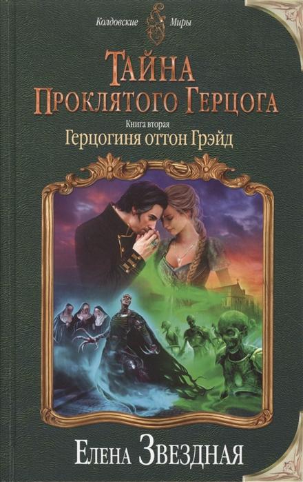 Звездная Е. Тайна проклятого герцога Книга вторая Герцогиня оттон Грэйд звездная е тайна проклятого герцога книга первая леди ариэлла уоторби