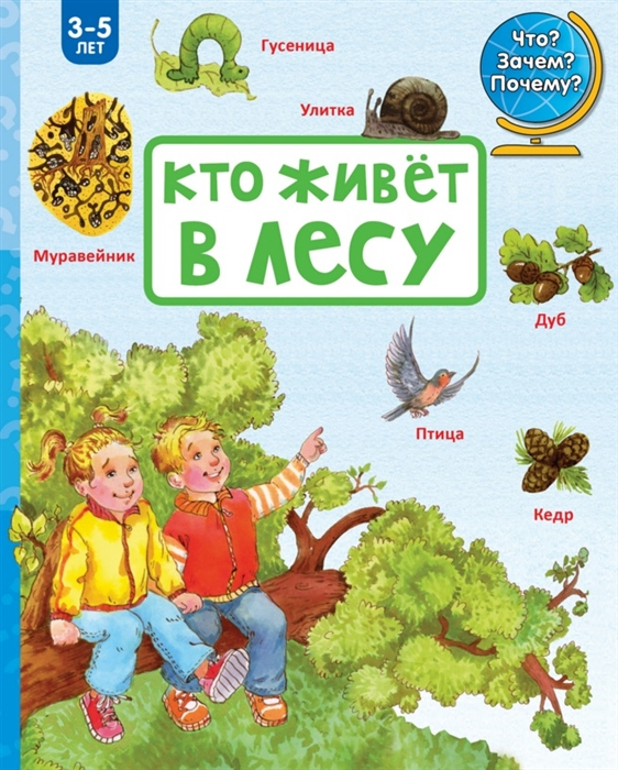 Купить Кто живет в лесу 3-5 лет, АСТ, Первые энциклопедии для малышей (0-6 л.)