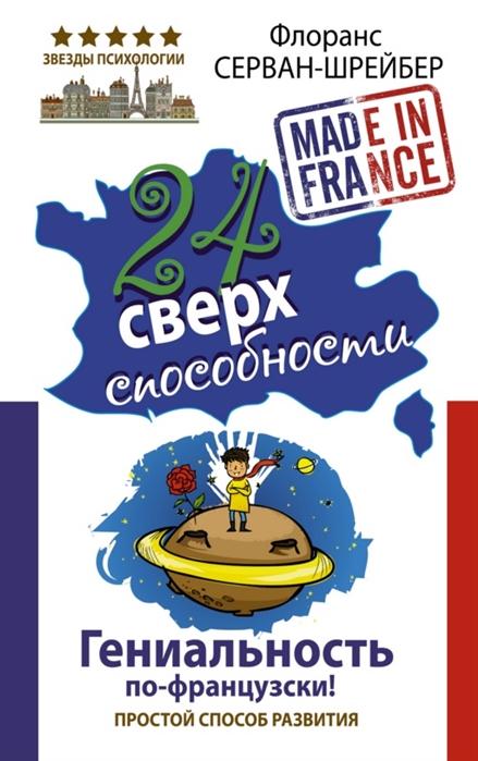 Серван-Шрейбер Ф. 24 сверхспособности Гениальность по-французски Простой способ развития