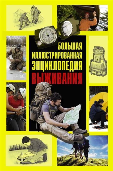 Макнаб К. Большая иллюстрированная энциклопедия выживания