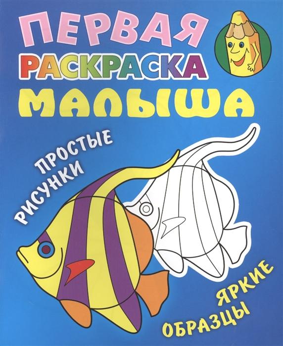 Кузьмин С. (сост.) Рыбка кузьмин с сост котик