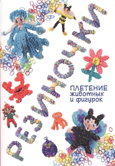 Резиночки плетение животных и фигурок Плетеные фигурки из резиночек