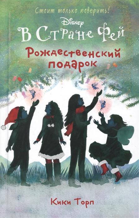 Торп К. Рождественский подарок