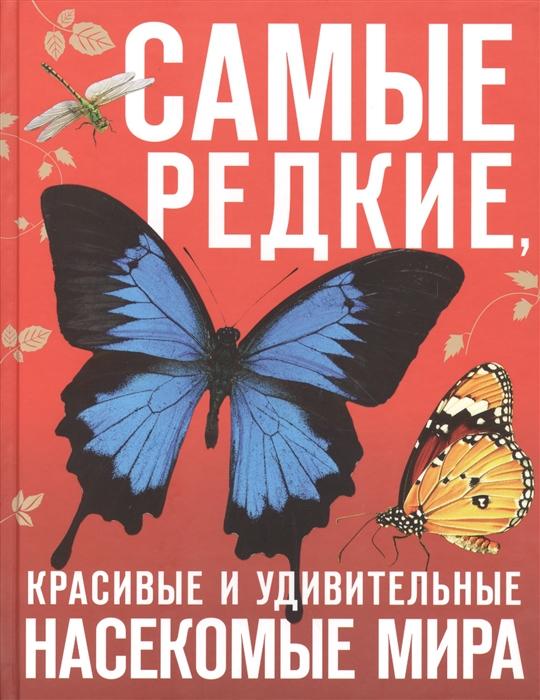 Лукашенец Д., Лукашенец Е., Сауткин Ф. Самые редкие красивые и удивительные насекомые мира