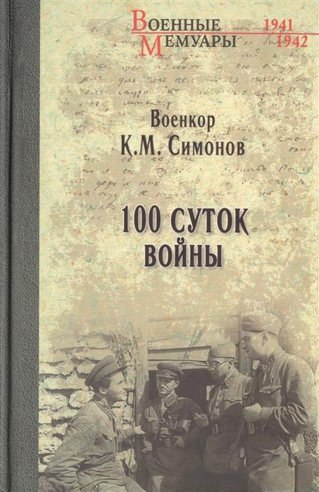 цены Симонов К. 100 суток войны