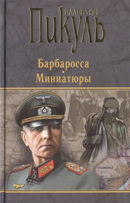 Барбаросса Миниатюры