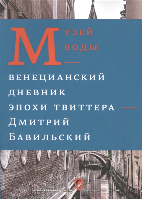 Бавильский Д. Музей воды - венецианский дневник эпохи твиттера