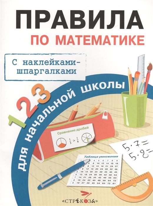 Бахметьева И. Правила по математике для начальной школы С наклейками-шпаргалками цена