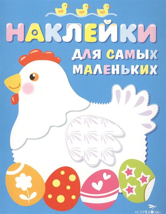 Маврина Л. Наклейки для самых маленьких Выпуск 1 Курочка