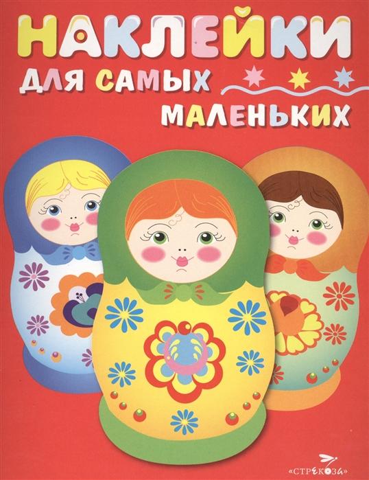 Маврина Л. Наклейки для самых маленьких Выпуск 5 Матрешки