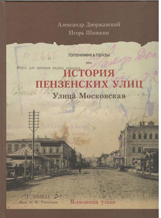 Пензенские улицы Книга 2 Улица Московская