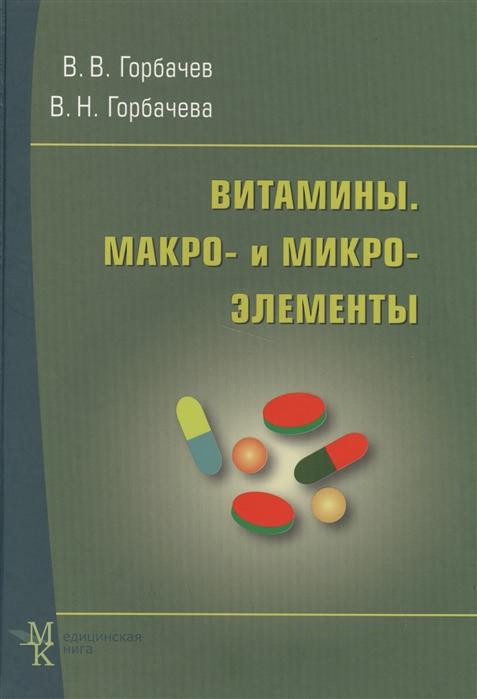 Горбачев В., Горбачева В. Витамины Макро и микроэлементы Справочник