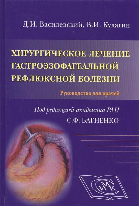 Василевский Д., Кулагин В. Хирургическое лечение гастроэзофагеальной рефлюксной болезни Руководство для врачей