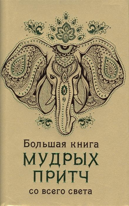 Серов А. (ред.) Большая книга мудрых притч со всего света