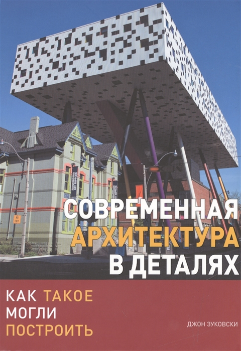 Зуковски Дж. Современная архитектура в деталях Как такое могли построить