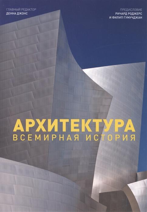 Фото - Джонс Д. (ред.) Архитектура Всемирная история питерсон д карты смысла архитектура верования