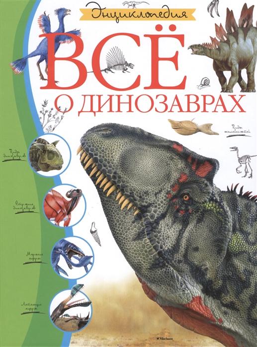 Все о динозаврах Энциклопедия