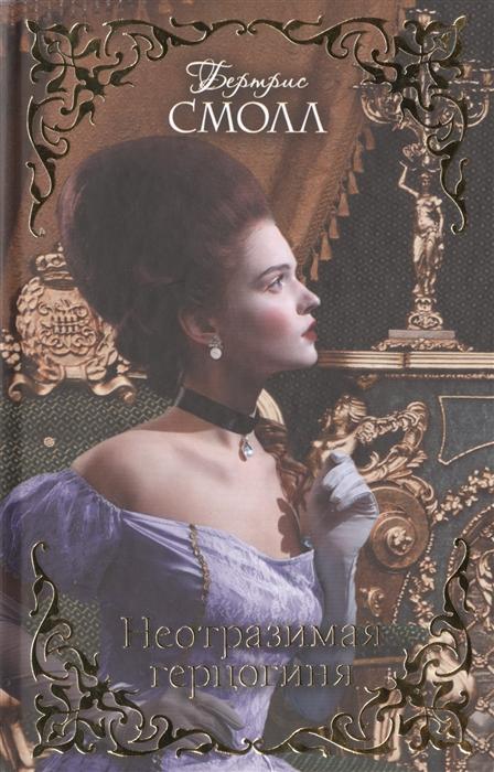 Смолл Б. Неотразимая герцогиня