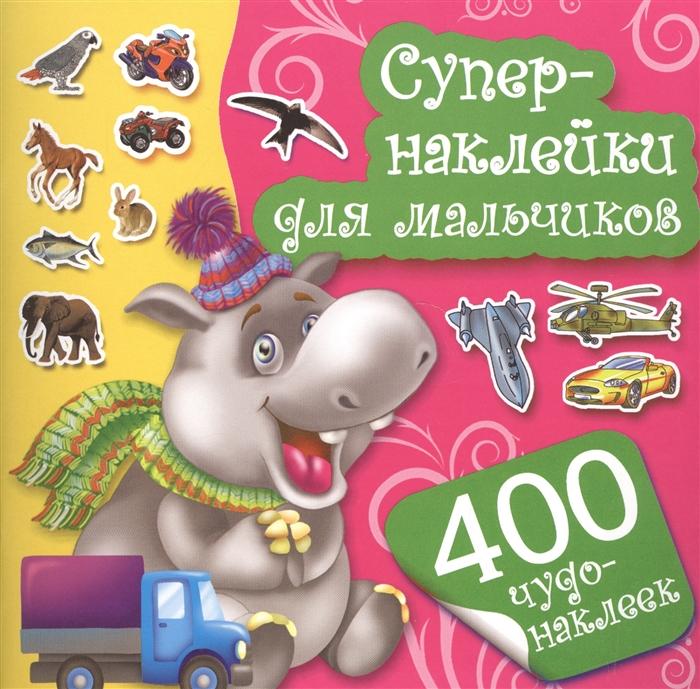 400 чудо-наклеек Супернаклейки для мальчиков