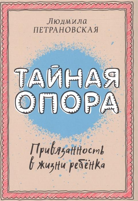 Петрановская Л. Тайная опора привязанность в жизни ребенка