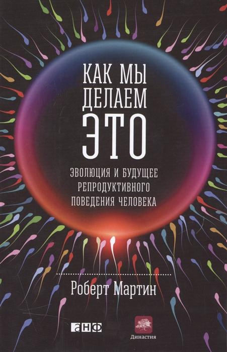 Мартин Р. Как мы делаем это Эволюция и будущее репродуктивного поведения человека открытка printio horizon zero dawn