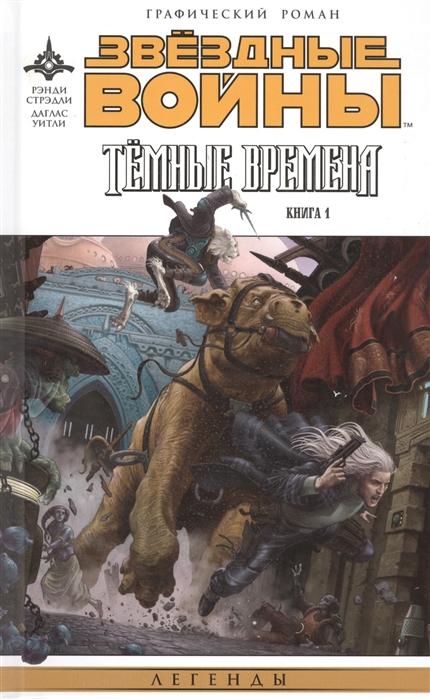 Стрэдли Р. Звездные Войны Темные времена Книга 1 зведные войны темные времена книга 3