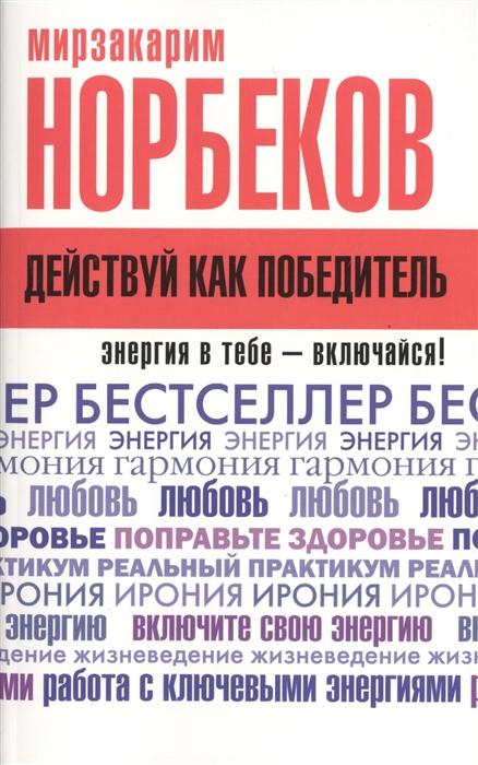 Норбеков М. Действуй как победитель норбеков м жизнь без таблеток
