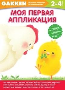 Фото - Саломатина Е. (ред.) Моя первая аппликация 2-4 года наклейки саломатина е ред объемная аппликация цыплята
