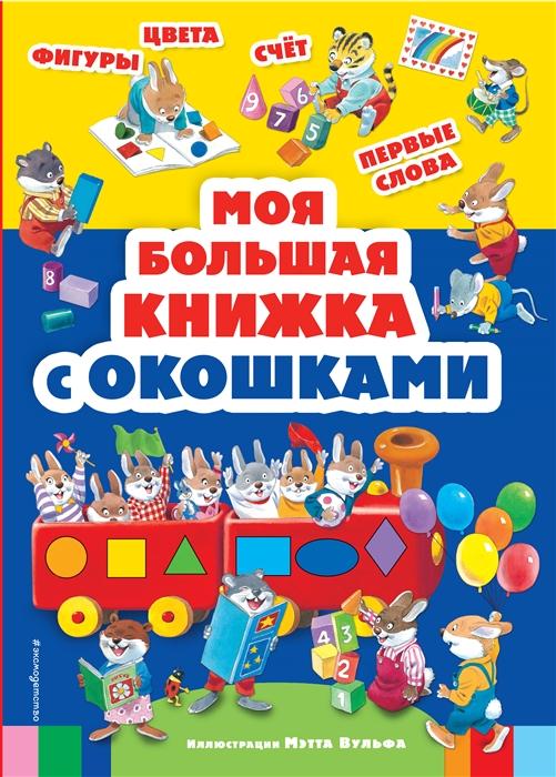 Талалаева Е. (ред.) Моя большая книжка с окошками моя большая книжка с окошками