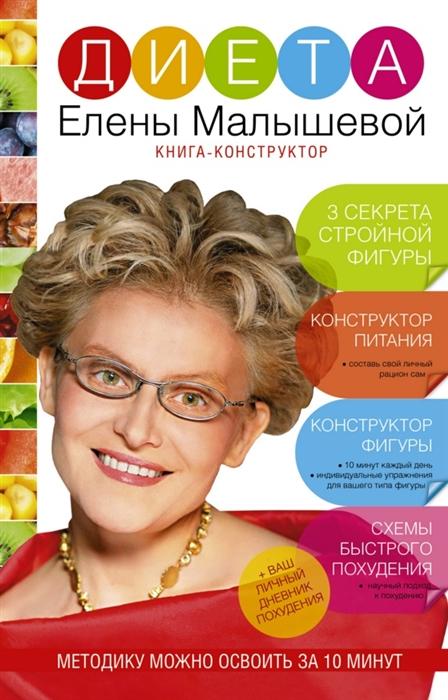 Малышева Е. Диета Елены Малышевой Книга-конструктор