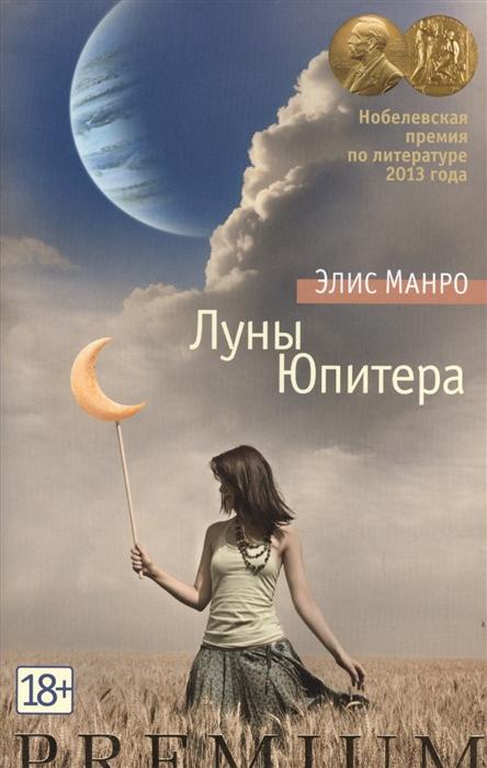 Манро Э. Луны Юпитера цена и фото