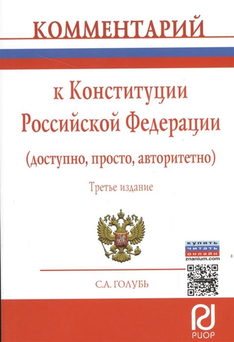 Голубь С. Комментарий к Конституции Российской Федерации