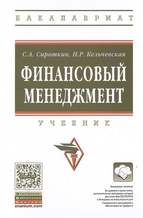 Сироткин С., Кельчевская Н. Финансовый менеджмент Учебник