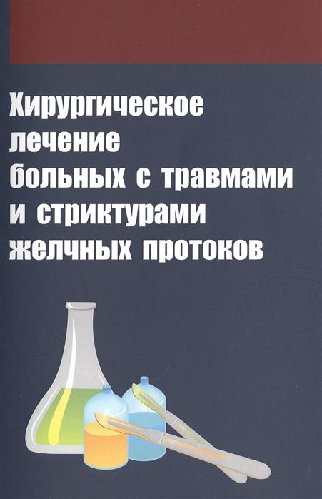 Белоконев В., Ковалева З., Вострецов Ю. Хирургическое лечение больных с травмами и стриктурами желчных протоков