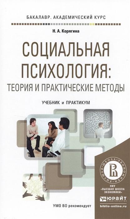 Корягина Н. Социальная психология теория и практические методы Учебник и практикум для академического бакалавриата