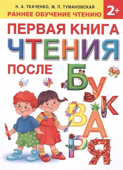 Ткаченко Н. Первая книга чтения после букваря