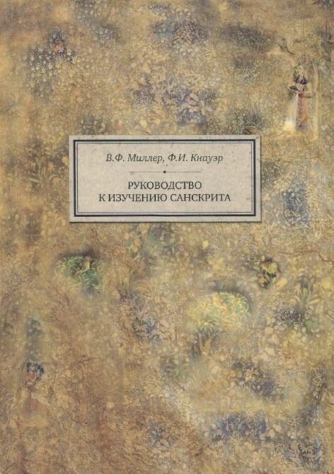 цена на Миллер В., Кнауэр Ф. (сост.) Руководство к изучению санскрита