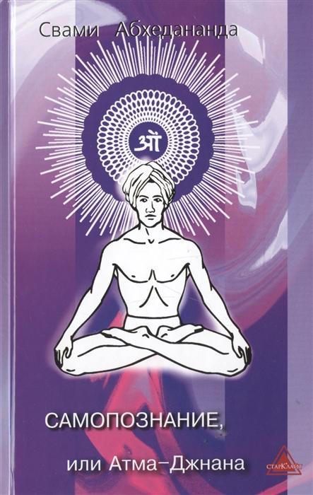 Самопознание или Атма-Джнана