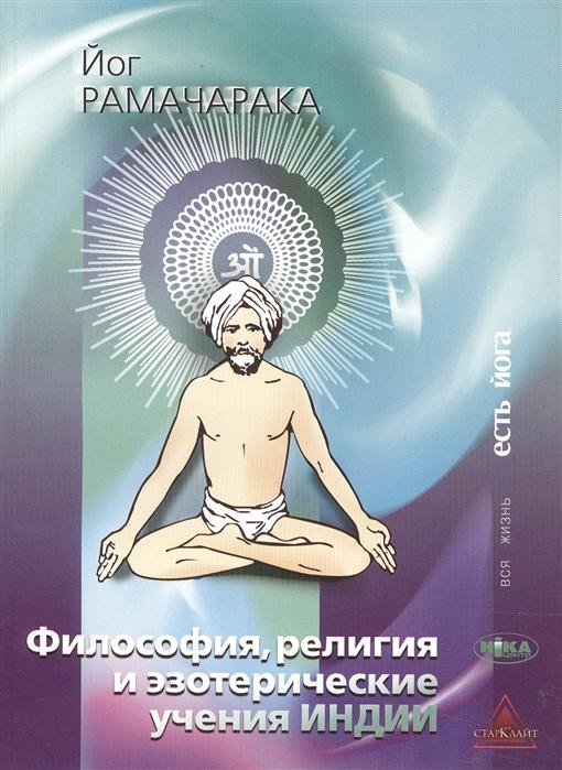 Рамачарака Й. Философия религия и эзотерические учения Индии рамачарака религии и тайные учения востока