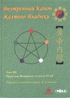 Внутренний Канон Желтого Владыки. Хуан Ди Нэй Цзин. В семи томах. Том III. Простые Вопросы: статьи 31-65