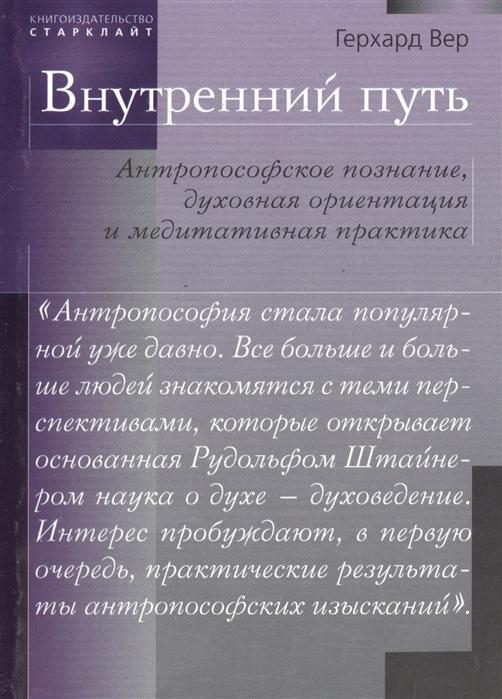 Вер Г. Внутренний путь Антропософское познание духовная ориентация и медитативная практика вер хайратен плоть и похоть