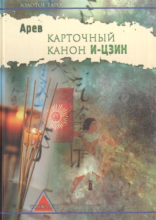 Арев (Склярова В.) Карточный канон И-Цзин андрей арев мотя