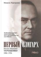 Первый олигарх. Михаил Иванович Терещенко (1886-1956)