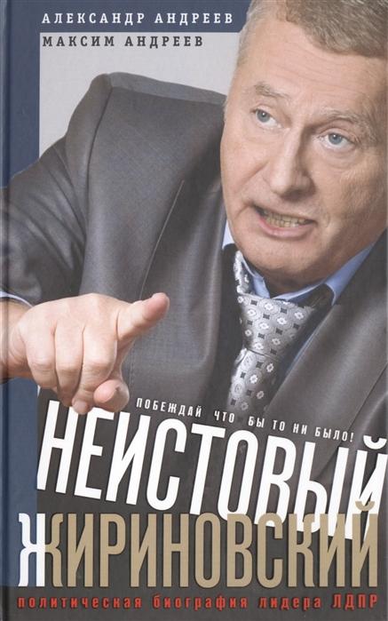 Андреев А., Андреев М. Неистовый Жириновский андреев м литература италии темы и персонажи