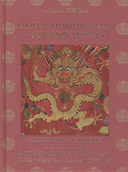книга удачи Розова А. Книга символов удачи Древний Китай