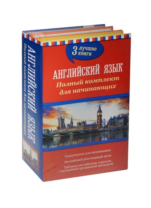 Английский язык Полный комплект для начинающих Самоучитель для начинающих Английский разговорный шутя Таблицы английских глаголов с волшебной прозрачной закладкой комплект из 3 книг мир асты полный комплект комплект из 3 книг