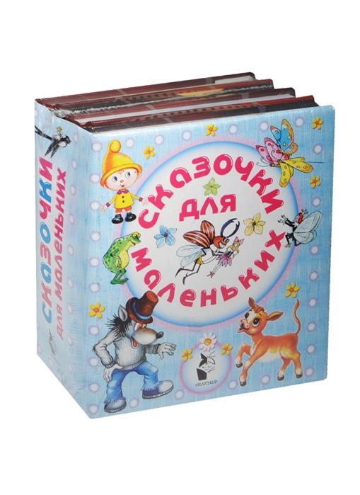 Фото - Сказочки для маленьких Аленький цветочек Дикие лебеди Как Волк Теленочку все-таки мамой был Мультики про маленьких человечков комплект из 4 книг с мамой интересно комплект из 3 книг