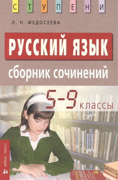 Федосеева Л. Русский язык Сборник сочинений 5-9 классы цена в Москве и Питере
